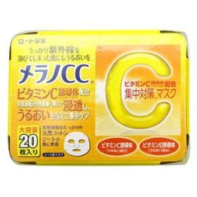 ロート製薬 メンソレータム メラノCC 集中対策マスク 大容量 (20枚入)