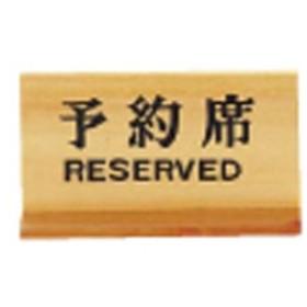 ヤマコー 木製予約席 長角 PYY24