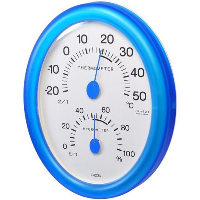 クレセル 温度計・湿度計 壁掛け・卓上両用 CR-421B ブルー 代引不可