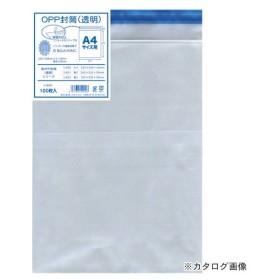 菅公工業 OPP透明封筒100枚 厚口A4 .05 シ920