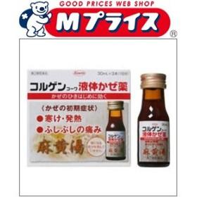 【第2類医薬品】【興和】コルゲンコーワ 液体かぜ薬 30ml×3本 ☆☆ ※お取寄せの場合あり