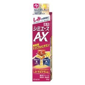 クラシエ 薬用 シミエース AX (30g) 【医薬部外品】