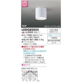 東芝ライテック 照明器具 引掛シーリング対応 LED小型シーリングライト 調光対応 白熱灯60W相当 LEDG85025