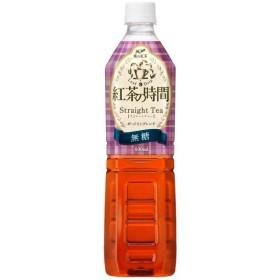 霧の紅茶紅茶の時間ストレートティー無糖PET 930ml×12 (MS)【クレジット決済のみ】