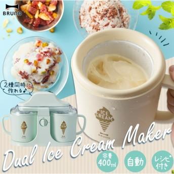 (在庫処分)アイスクリームメーカー 電動 BRUNO デュアルアイスクリームメーカー BOE032-IV・GR D)(B)