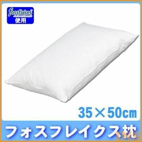 在庫処分価格 枕 洗える PFS-3550 アイリスオーヤマ