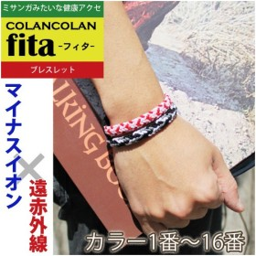 コランコラン fita ブレスレット 1-16