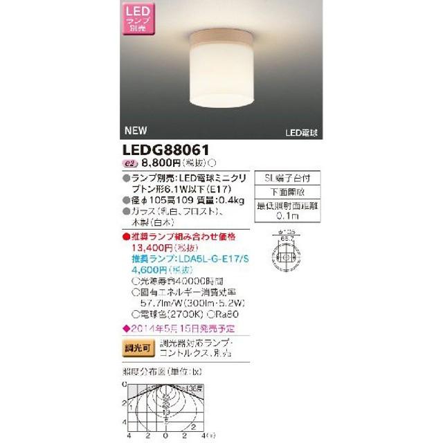 LEDG88061東芝ライテック 和風シーリングライト [LED]