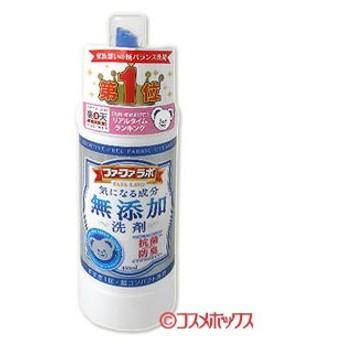 ファーファラボ 気になる成分無添加洗剤 450ml FaFa LAVO