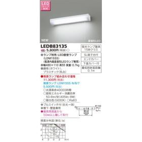 東芝ライテック 照明器具 LEDキッチンライト 流し元灯 棚下・壁面兼用タイプ 蛍光灯15W相当 プルスイッチ付 LEDB83135