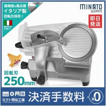 ミナト 業務用ミートスライサー PMS-250F (高品質イタリア製回転刃/250mm/100V/アルミ製) [肉スライサー フードスライサー]