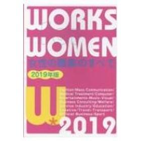 女性の職業研究会/女性の職業のすべて 2019年版