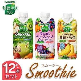 カゴメ スムージー 野菜生活100 Smoothie 330ml 12本 グリーン ベリー 豆乳バナナ スムージー 飲料 紙パック KAGOME カゴメ