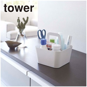 ツールボックス S tower・タワー ホワイト・ブラック 山崎実業 持ち手付き