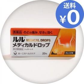ルルメディカルドロップOオレンジ味 20粒 5個セットなら1個あたり401円  指定第2類医薬品