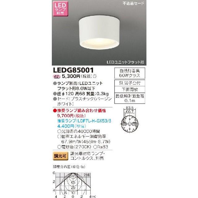 LEDシーリングライト東芝 照明器具  LEDG85001