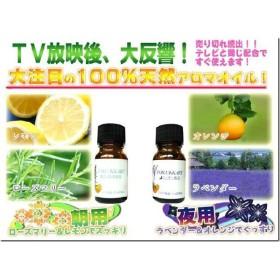 日本製 天然精油アロマ FOR UKKARY/フォー ウッカリー (8ml) ブレンドアロマオイル 1個