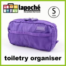 ラポッシュ トイレタリーオーガナイザー S toiletry organiser S ポーチ 小物入れ 多目的ポーチ コスメポーチ 仕分け ケース 化 フェス