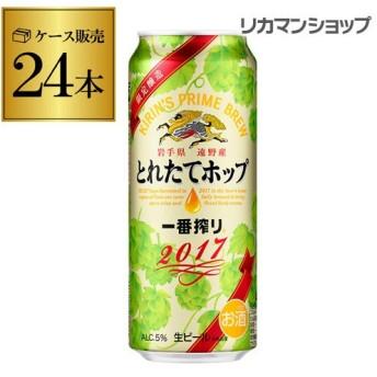 キリン ビール 一番搾り とれたてホップ生ビール 500ml×24本麒麟 生ビール 缶ビール 500缶 ビール 1ケース 長S