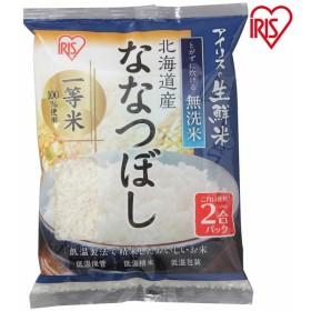 米 お米 生鮮米 一等米100% 無洗米 2合パック 300g ななつぼし 北海道産 アイリスオーヤマ 精白米 うるち米 キャンプ アウトドア 少量 お試し  (あすつく)