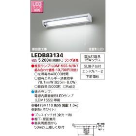 LEDブラケットライト(ランプ別売) 流し元灯(棚下・壁面兼用タイプ) TOSHIBA(東芝ライテック) LEDB83134