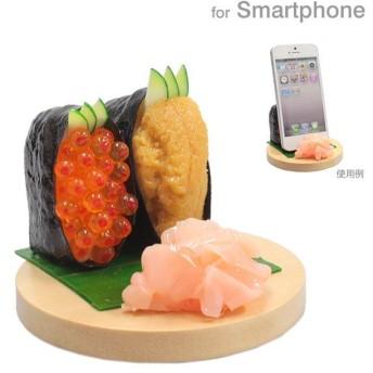 スマホ スマートフォン スタンド おもしろ スマホスタンド 食品サンプル 寿司グッズ ウニ、イクラ
