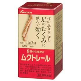 ムクトレール 120錠 定形外郵便 【第2類医薬品】 yg15