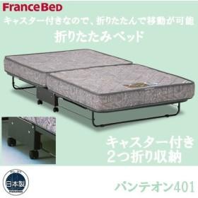 フランスベッド 折りたたみベッド シングル キャスター付き 折り畳み 最高級 パンテオン401