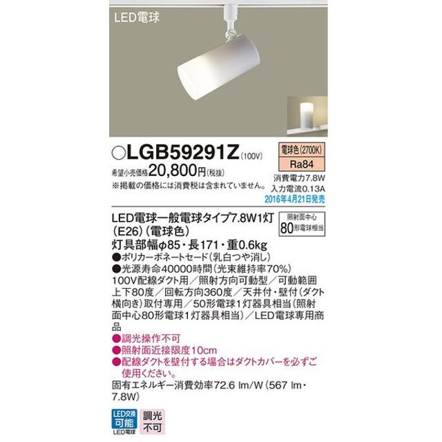 Panasonic 照明器具 LEDスポットライト 電球色 配線ダクト取付型 50形電球1灯器具相当 ポリカーボネートセードタイプ LGB59291Z