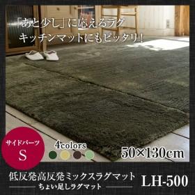 低反発高反発ミックスラグマット LH-500 サイドパーツS(50×130cm) 代引不可