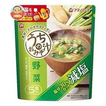 アマノフーズ フリーズドライ 減塩うちのおみそ汁 野菜 5食×6袋入