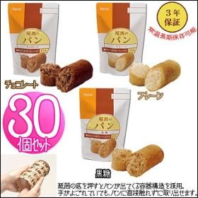 尾西のパンシリーズ 保存パン 30個セット チョコレート プレーン 黒糖
