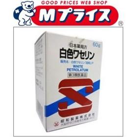 【第3類医薬品】【昭和製薬】 白色ワセリン 60g ※お取寄せの場合あり