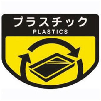山崎産業 分別シールA プラスチック 1枚