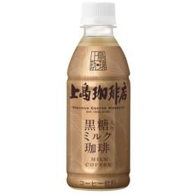 UCC 上島珈琲店 黒糖入り ミルク珈琲 270ml×24/ご注文は3ケースまで1個口配送可能です