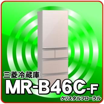 残り1台 MR-B46C-F 右開き 三菱電機 冷蔵庫 「送料別」 mitsubishi 冷蔵庫