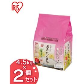 アイリスの生鮮米 秋田県産 あきたこまち 9kg(4.5kg×2)26年度産 アイリスオーヤマ
