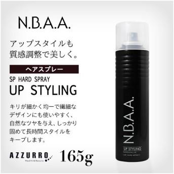 N.B.A.A. アップスタイリング SPハードスプレー165g