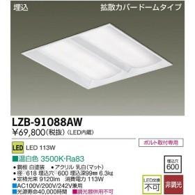 大光電機 施設照明 LED一体型 スクエアベースライト 温白色 埋込 拡散カバードームタイプ LZB-91088AW 【LED照明】