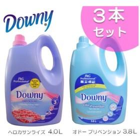ダウニー Downy 3.8〜4L3本セット 柔軟剤 (特価 お得) ヘロカサンライズ オドー プリベンション(旧:アンチバクテリア)  (ダウニー柔軟剤 安い)