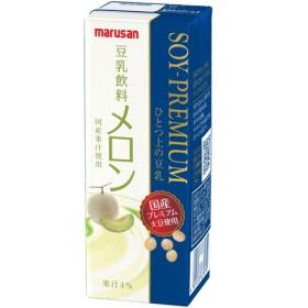 【ケース販売】マルサン ひとつ上の豆乳 メロン 200ml×24本 代引不可