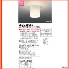 LEDG88056 LED屋内小形シーリング 東芝ライテック(TOSHIBA) 照明器具