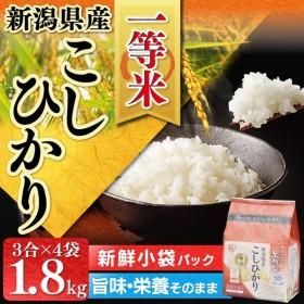 27年産 お米 新潟県産 コシヒカリ 1.8kg (一等米100%)