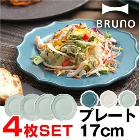 食器 皿[ BRUNO セラミックプレートセット 17cm ]