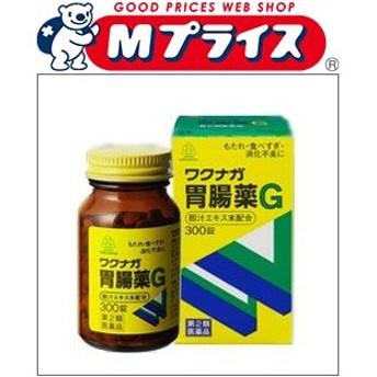【第2類医薬品】【湧永製薬】 ワクナガ胃腸薬G 300錠 ※お取寄せの場合あり