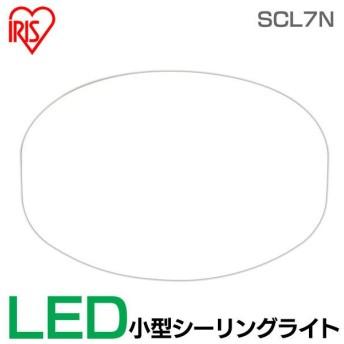 小型シーリング 750lm 昼白色 SCL7N アイリスオーヤマ