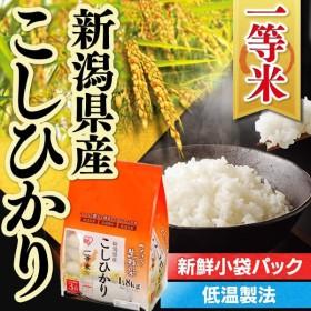 お米 新潟県産 コシヒカリ 1.8kg (一等米100%)