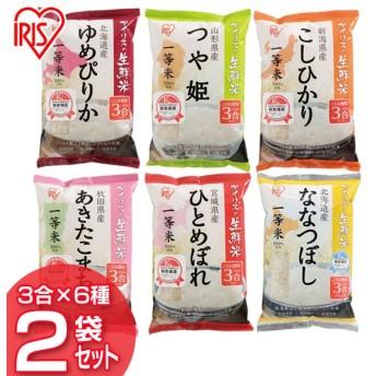 精白米 食べくらべ祭り限定セットA 3合パック6銘柄 5.4kg(450g×6銘柄×2袋) アイリスオーヤマ