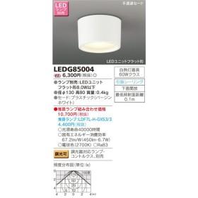 東芝ライテック 照明器具 引掛シーリング対応 LEDユニットフラット形用 小型シーリングライト 調光対応 白熱灯60W相当 LEDG85004