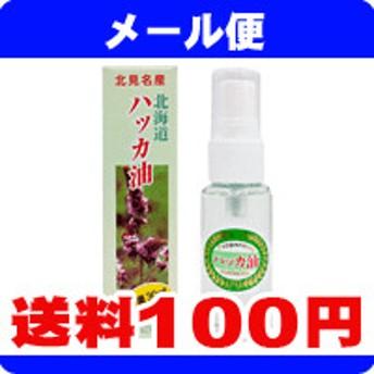 [クリックポスト送料160円]北海道北見産 ハッカスプレー(大) 30ml